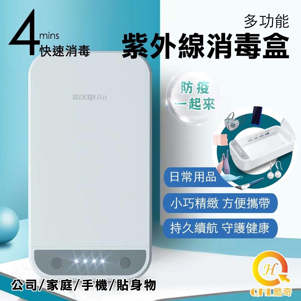 【QHL 酷奇】便攜式紫外線殺菌盒 現貨+預購