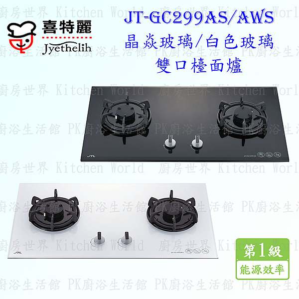 【PK廚浴生活館】高雄喜特麗 JT-GC299AS/AWS 晶焱雙口玻璃/白色玻璃檯面爐 JT-299 瓦斯爐 實體店面