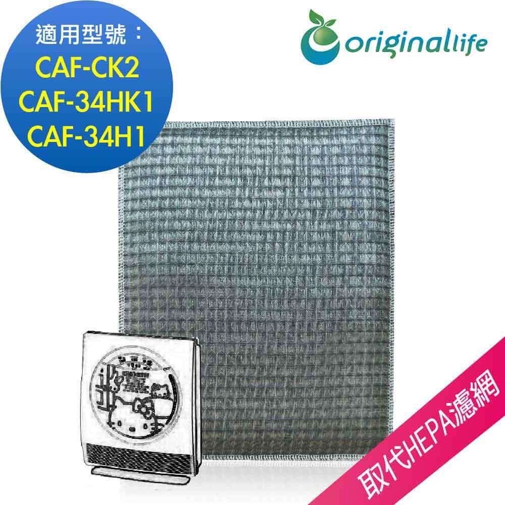 toshibacaf-ck2caf-34h1caf-34hk1超淨化空氣清淨機濾網