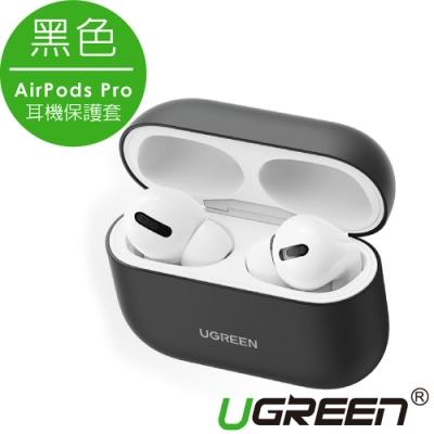 綠聯 AirPods Pro耳機保護套  黑色