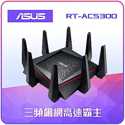 ASUS 華碩 ROG旗艦三頻天王 GT-AC5300 無線路由器