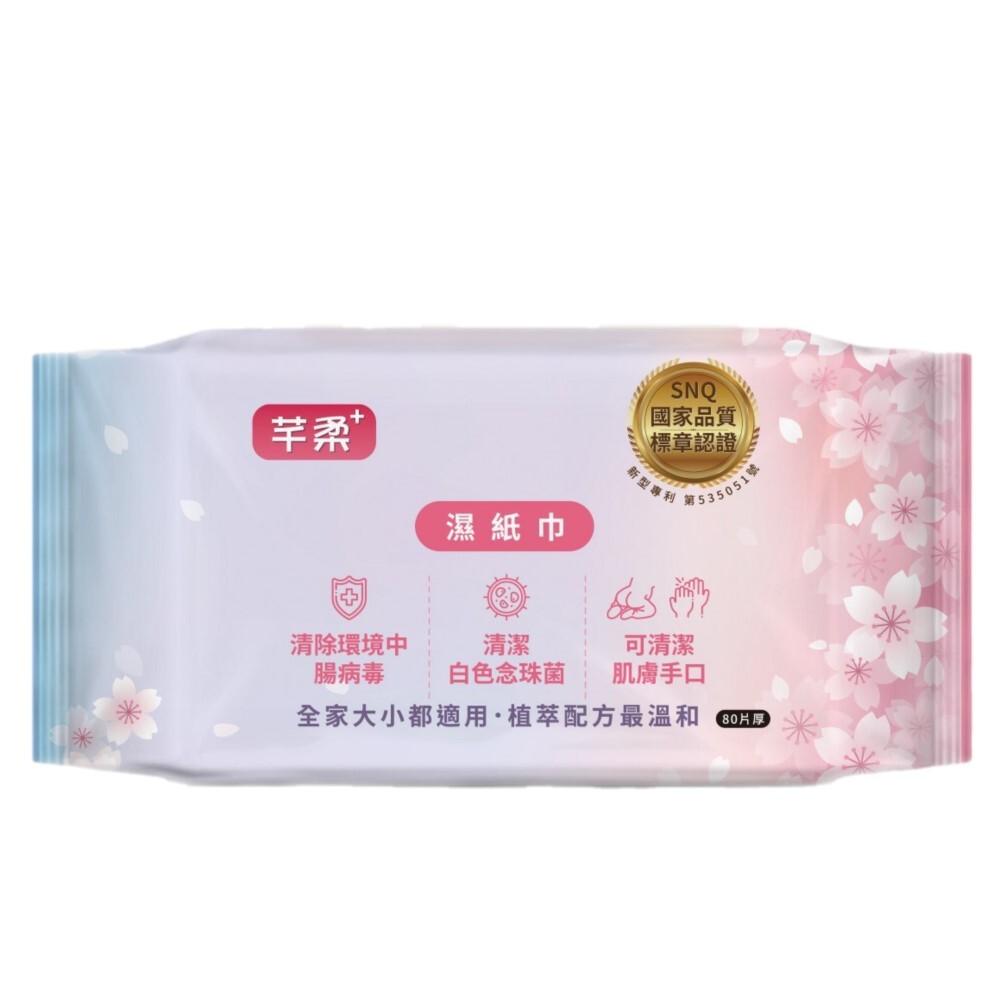芊柔 Plus升級版 清除腸病毒濕紙巾 80抽 12包