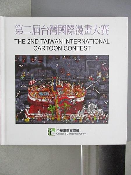 【書寶二手書T5/藝術_JQK】第二屆台灣國際漫畫大賽_中華漫畫家協會_2003年