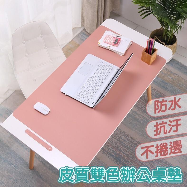 雙色加大滑鼠墊 電腦必備軟墊辦公室桌墊鍵盤墊