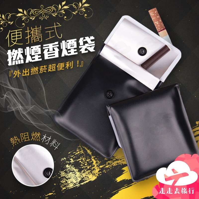 便攜式撚煙香煙袋 迷你煙灰袋 隨身煙灰缸 口袋環保香煙包