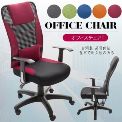【A1】艾維斯高背護腰透氣網布T扶手電腦椅/辦公椅-箱裝出貨(5色可選-1入)