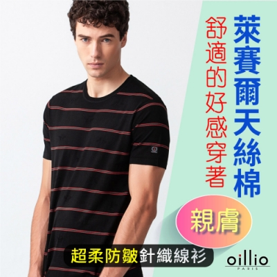 oillio歐洲貴族 男裝 短袖超柔防皺透氣針織線衫 伊力特科技更透氣 偏小合身 黑色
