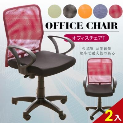 【A1】馬卡龍高透氣網布D扶手電腦椅/辦公椅-箱裝出貨(5色可選2入)