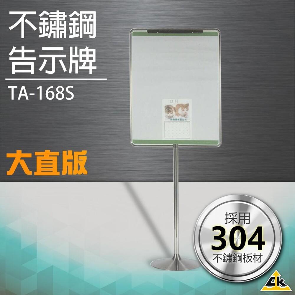 五金用品不鏽鋼告示牌大直版 ta-168s五金用品 告示牌 公佈欄 防鏽 掛牌 牌子