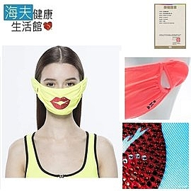 【海夫健康生活館】HOII授權 后益 防曬 涼感 紅唇美膚口罩(大人/小孩款)