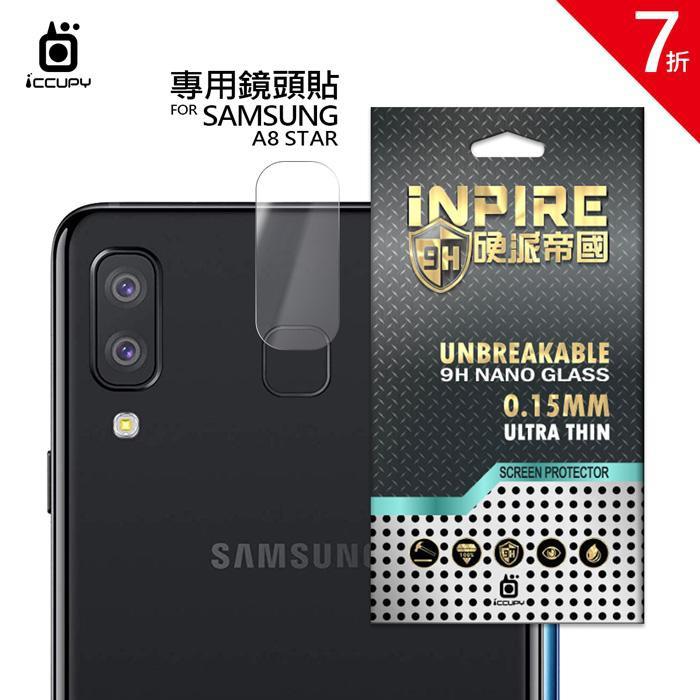 9H硬派帝國類玻璃鏡頭貼 適用 SAMSUNG A8 STAR(兩入)-黑占iCCUPY【促銷現折】