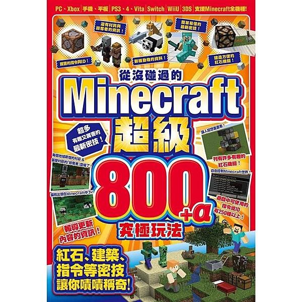 從沒碰過的Minecraft超級800 α究極玩法