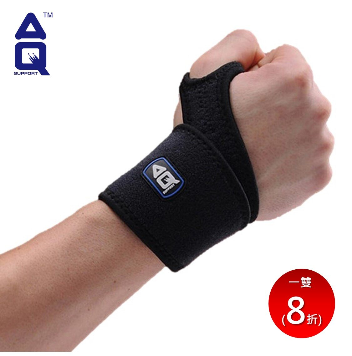 專業型手腕防護強化帶 (型號:5092SP) 護具 一雙(8折)  運動護具 護腕 強化帶 防護帶 AQ SUPPORT 14天免費退換貨