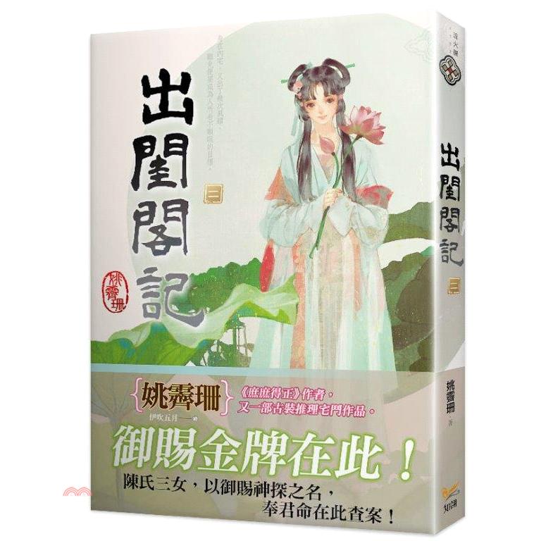 《知翎文化》出閨閣記02[9折]