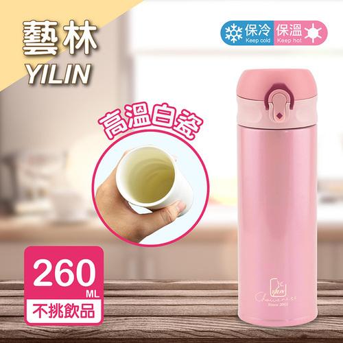 【藝林】晶緻真空高骨瓷不鏽鋼保溫杯 260ML 妃粉