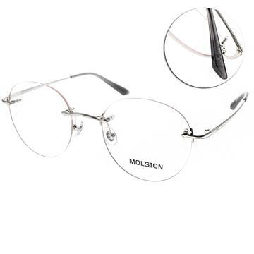 MOLSION陌森 眼鏡 古典書香無框款(銀) #MJ7073 B90