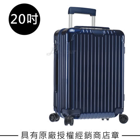 RIMOWA Essential Cabin S 20吋登機箱 (亮藍色)