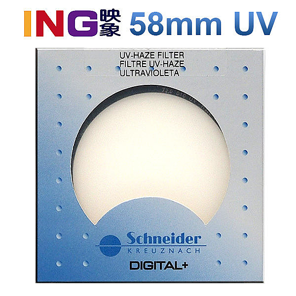 Schneider 58mm UV 頂級銅框 標準鍍膜保護鏡 德國 信乃達 贈B+W濕式拭鏡紙 見喜公司貨 58