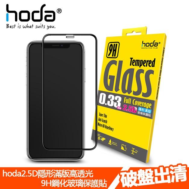 【HODA 好貼】【0.33mm-2.5D玻璃貼-滿版白】華為 HUAWEI P10+ P10 Plus 9H鋼化保護貼