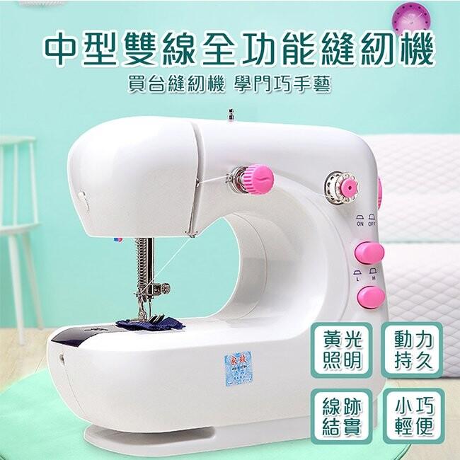 新一代升級版雙線全功能縫紉機