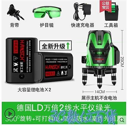三線五線兩綠光水平儀高精度強光細線藍光紅外線激光裝修平水儀器 快速出貨