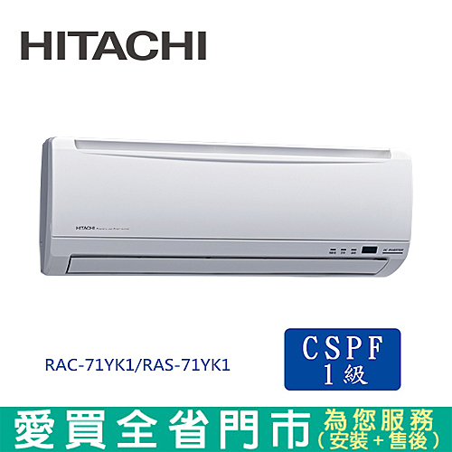 HITACHI日立11-12坪RAC-71YK1/RAS-71YK1精品變頻冷暖空調_含配送+安裝【愛買】