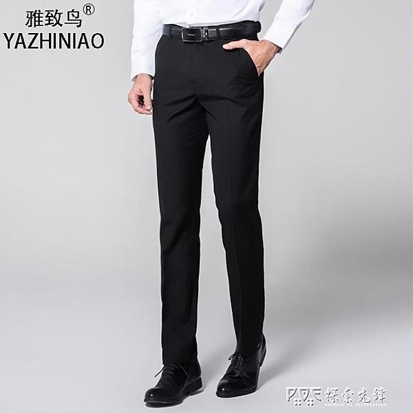 男士職業裝西褲男修身歐版商務西服褲子正裝青年韓版上班西裝男褲 探索先鋒