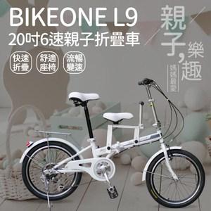 BIKEONE L9 20吋6速 SHIMANO 6段變速親子折疊車 淡藍色