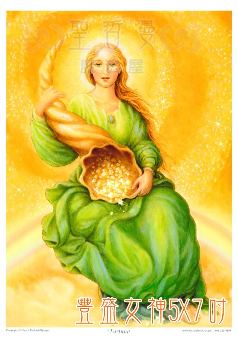 豐盛女神 Goddess of Fortuna【5*7吋美國進口正版作品】- 天使系列畫