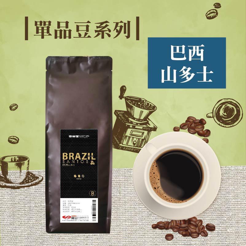 巴西山多士咖啡豆 454公克 【自烘咖啡】【樂客來】