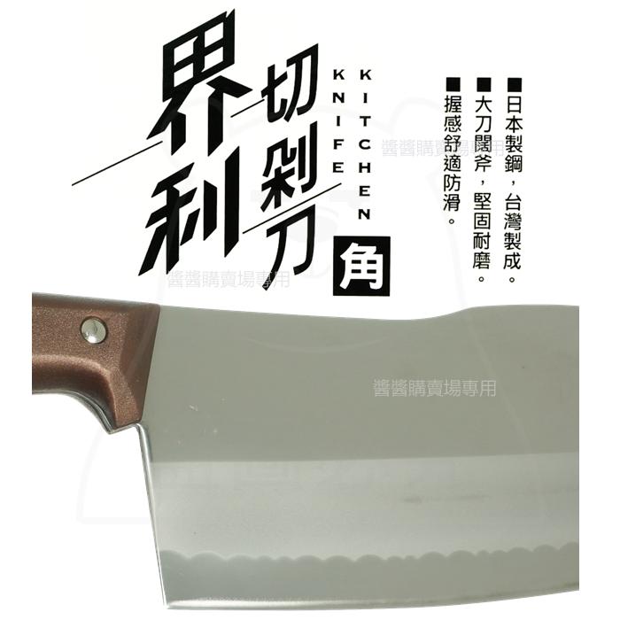 界利切剁刀/角型 料理刀 菜刀 剁刀 日本製鋼 台灣製 k9556