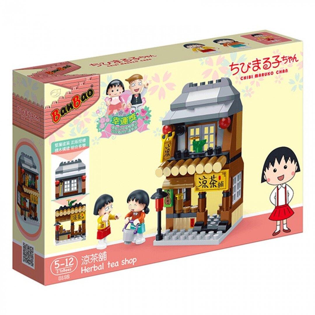 《BanBao 邦寶積木》櫻桃小丸子系列 - 涼茶舖 東喬精品百貨