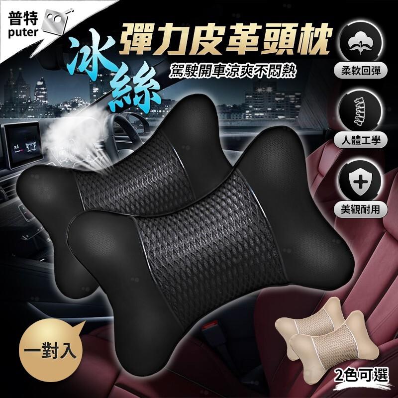 2入一組彈力冰絲汽車皮革頭枕 雙面皮革頭枕 汽車內飾頭枕 護頸枕 2色可