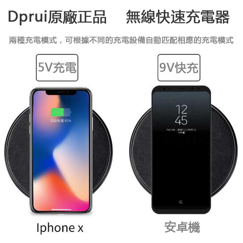 dprui原廠正品 dw2無線充電器 10w無線快充 閃充 iphone x 三星 htc 快速充電