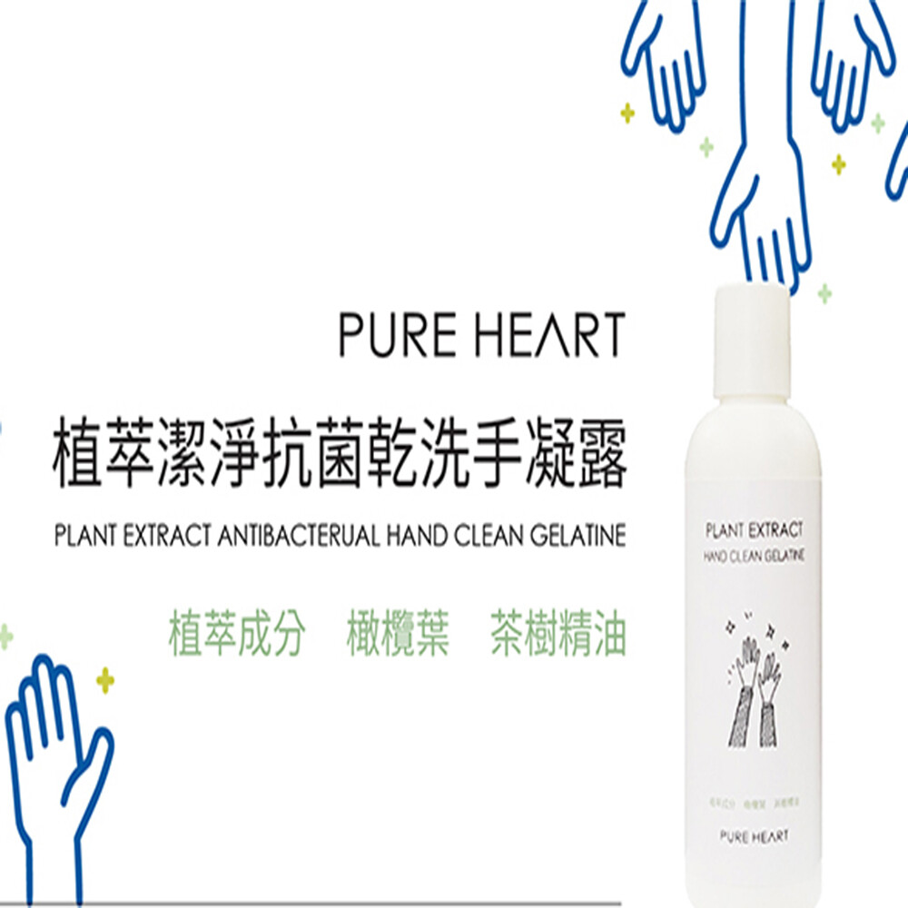 pure heart  75%酒精+植萃雙效抗菌乾洗手凝露200ml