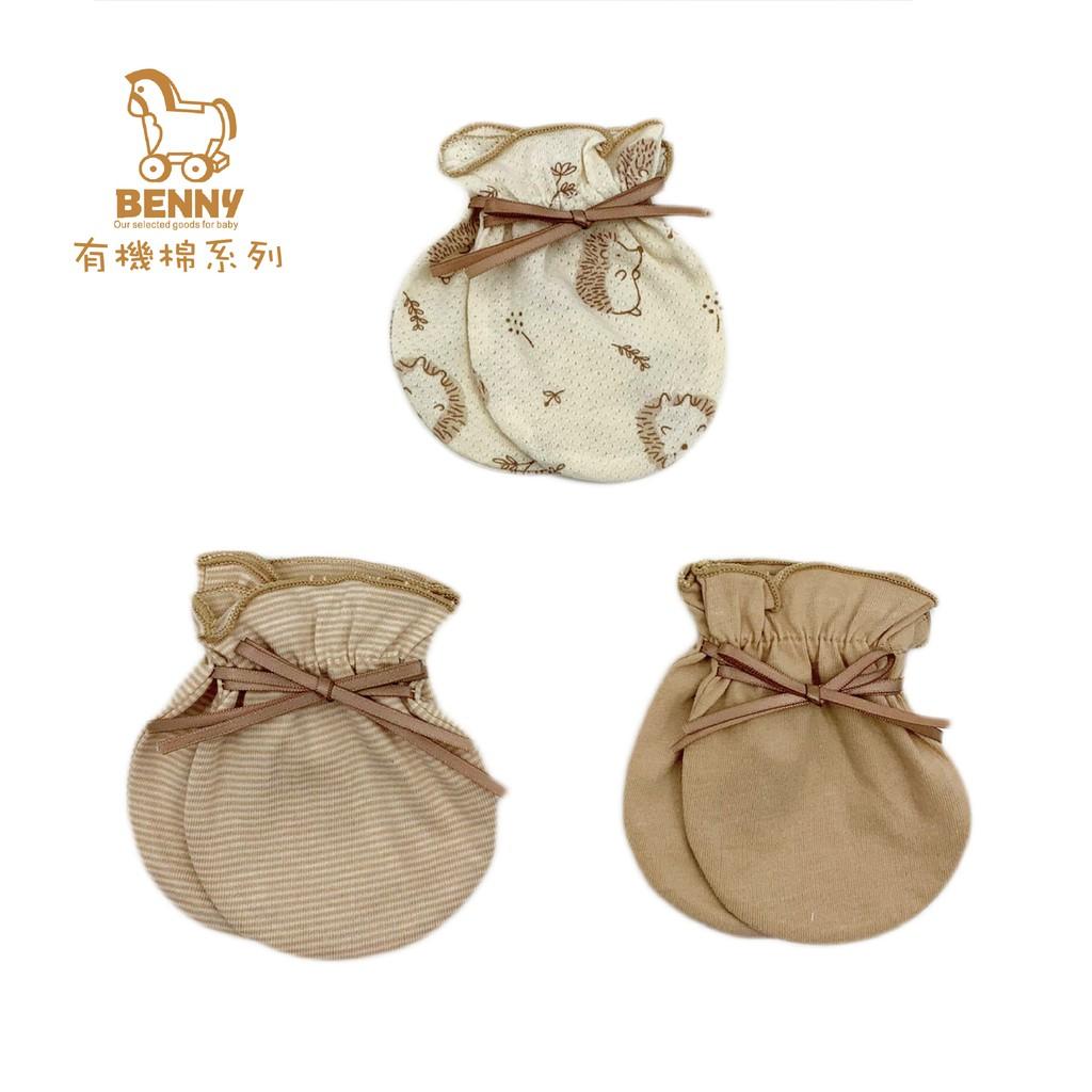 【BENNY 】多款新生兒有機棉緞帶手套 0~3個月 台灣製造