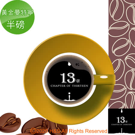 【13章】黃金曼特寧咖啡豆半磅(225克)