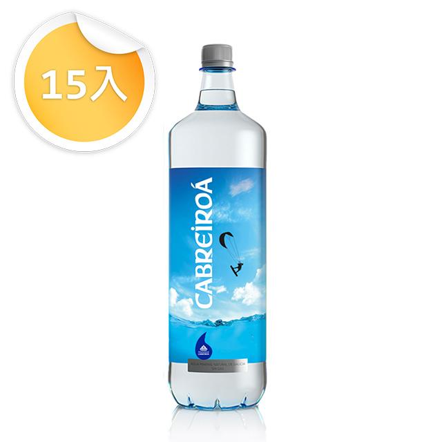 西班牙CABREIROA 經典礦泉1公升 (15瓶/組)