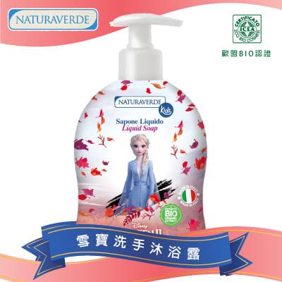 自然之綠-冰雪奇緣兒童天然抗菌洗手露/沐浴露250ML