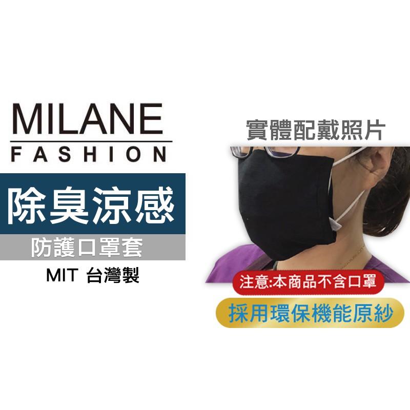 米蘭時尚 涼感防臭防護口罩套 XU9067 黑色 灰色 口罩套 除臭涼感口罩套 一枚入 台灣製造 可水洗 加倍防護