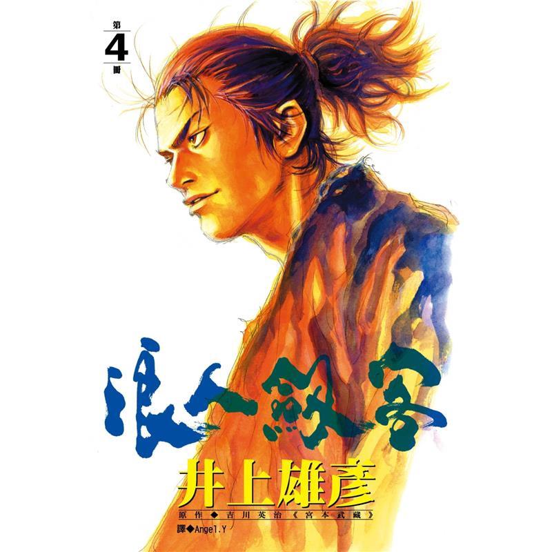 浪人劍客(4)[88折]11100901192