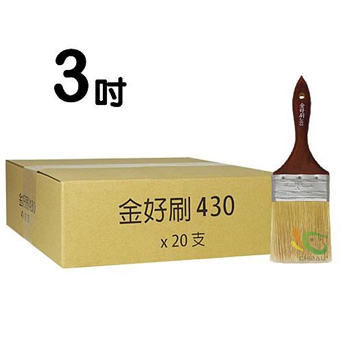 【漆寶】金好刷303化纖長毛刷3吋(20支裝/盒)