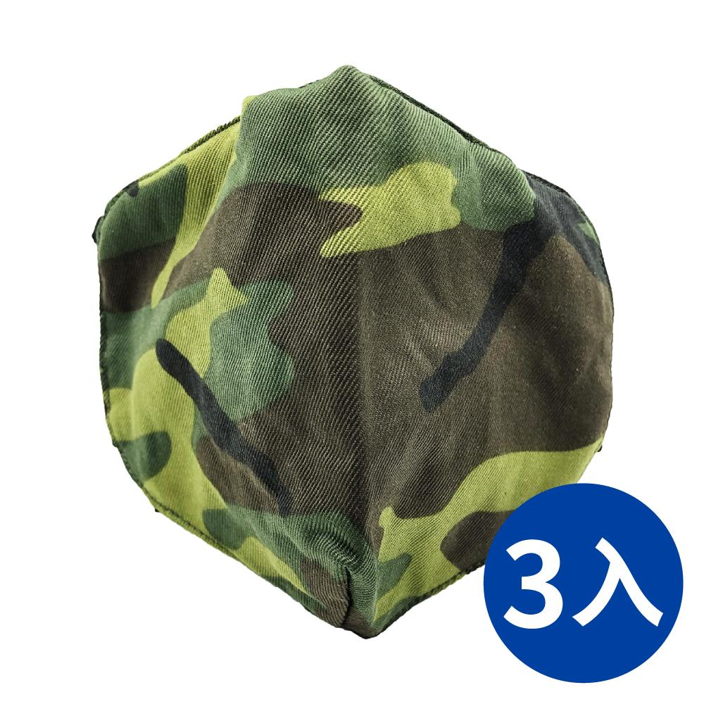 立體剪裁布口罩 可水洗 顏色隨機(3入)