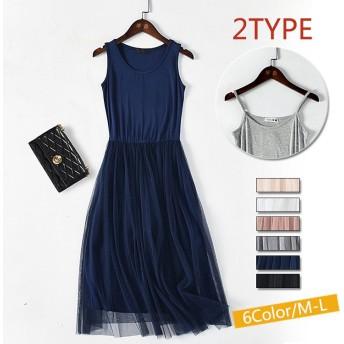 2TYPE可愛 無地 ワンピース ロング丈 韓国ファッション ゆったり レディース 着痩せ 春夏