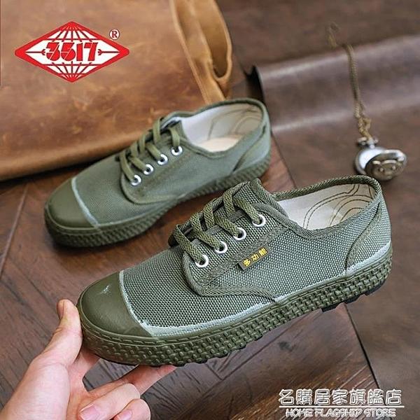 3517解放鞋男正品軍鞋工地耐磨軍訓勞動帆布鞋民工勞保球鞋黃膠鞋 名購居家