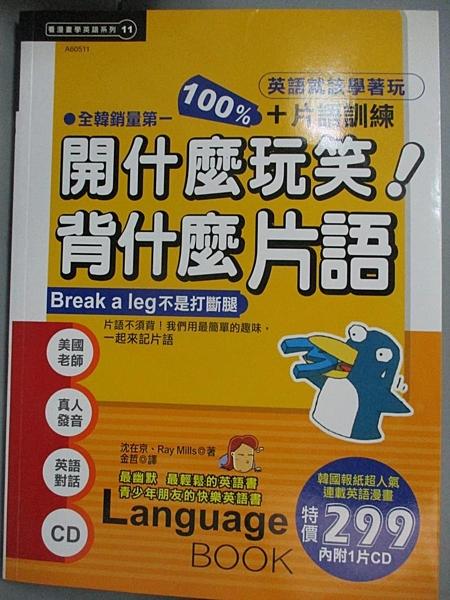 【書寶二手書T2/語言學習_E39】開什麼玩笑!背什麼片語_沈在京