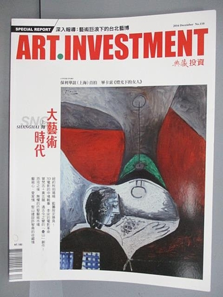 【書寶二手書T2/雜誌期刊_FOX】典藏投資_110期_大藝術時代
