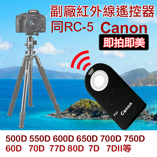 攝彩@佳能 Canon 副廠 同RC-5 紅外線遙控器 無線快門 自拍 B快門 適用550D 650D 7D 5D3