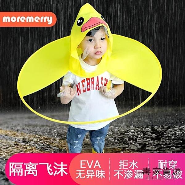 兒童雨衣斗篷飛碟EVA雨披男女幼稚園小孩寶寶雨衣【毒家貨源】