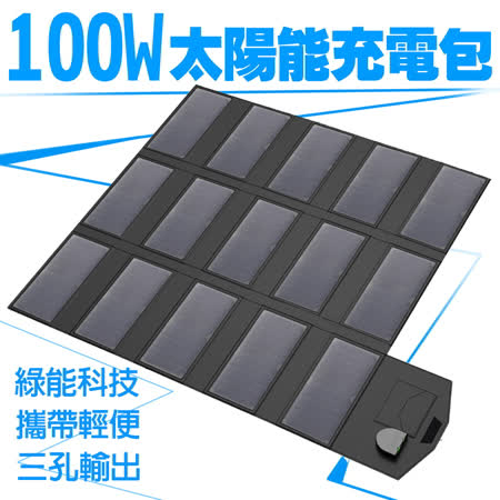 Suniwin 戶外折疊攜帶方便100W太陽能充電包/超大功率充電板/旅行/露營/汽車/隨身充電器